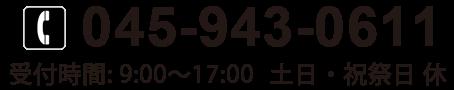 電話番号:045-943-0611。受付時間: 9:00〜17:00。土日・祝祭日 休。