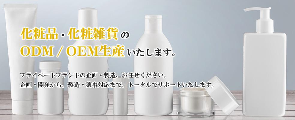 化粧品・化粧雑貨のODM/OEM生産いたします。プライベートブランドの企画・製造、お任せください。企画・開発から、製造・薬事対応まで、トータルでサポートいたします。