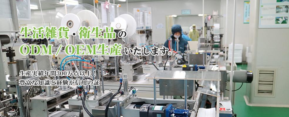 生活雑貨・衛生品のODM/OEM生産いたします。生産実績年間300万点以上! 豊富な知識と経験が信用の証
